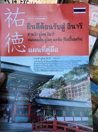 yuutoku-pamphlet.jpg